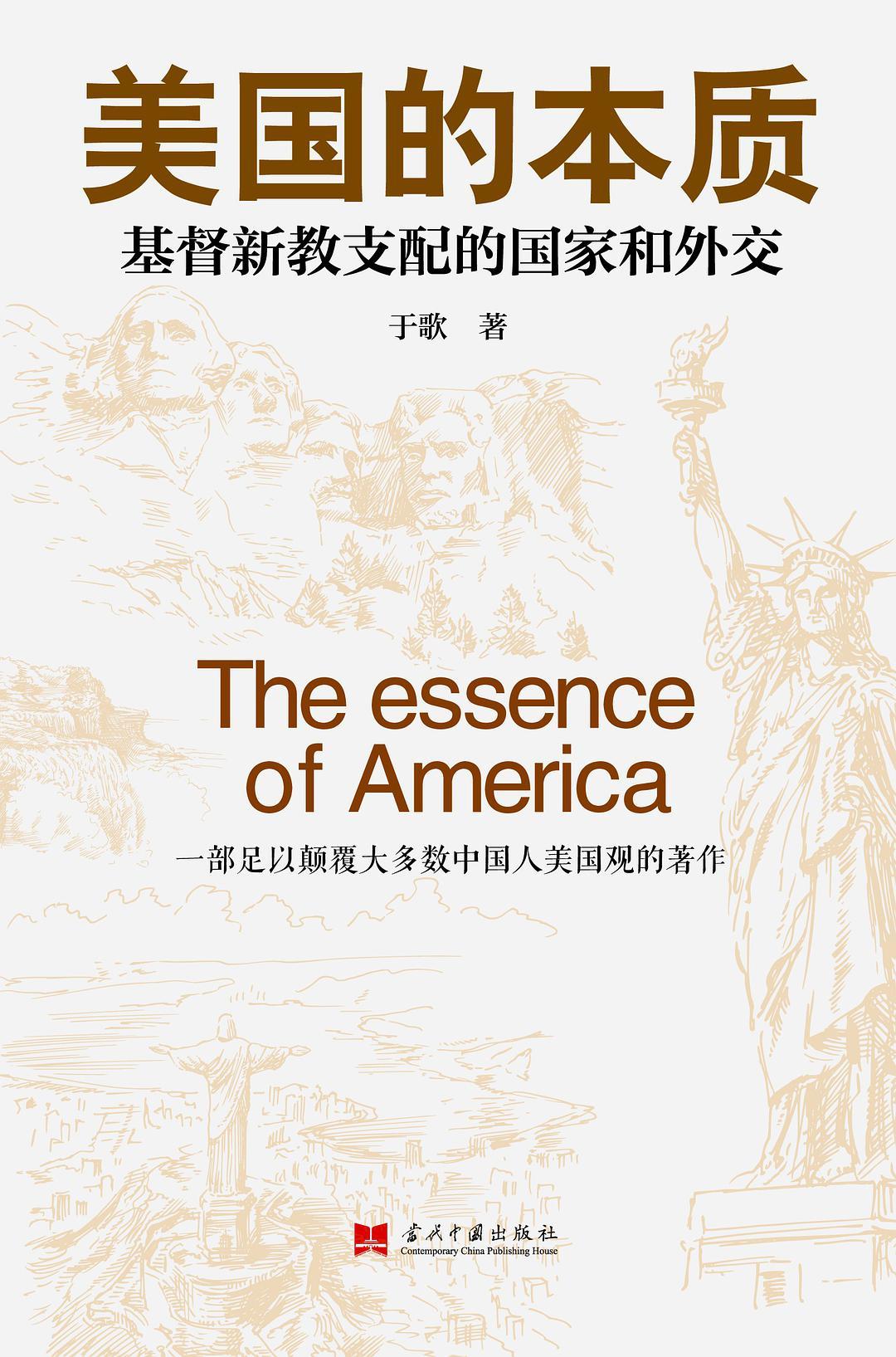 美国的本质——基督新教支配的国家和外交