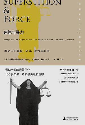 迷信与暴力:历史中的宣誓、决斗、神判与酷刑