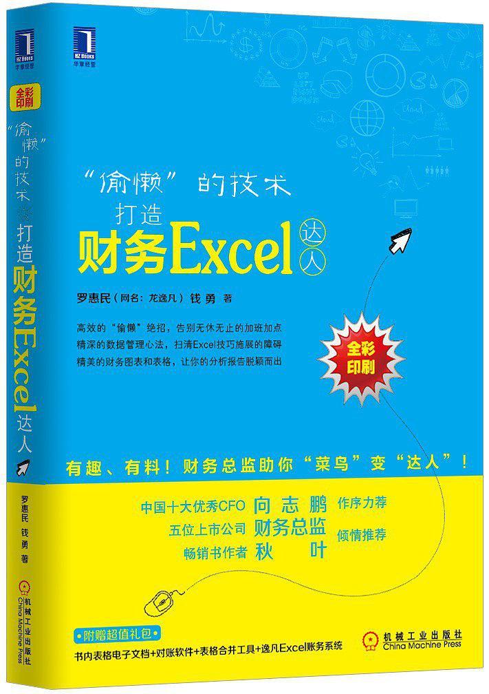 """""""偷懶""""的技術:打造财務Excel達人"""