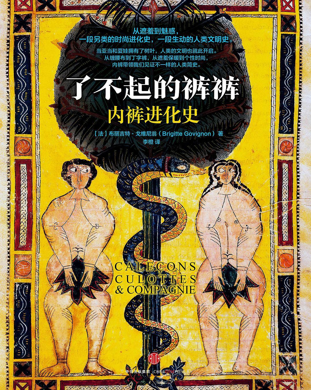 了不起的褲褲:内褲進化史