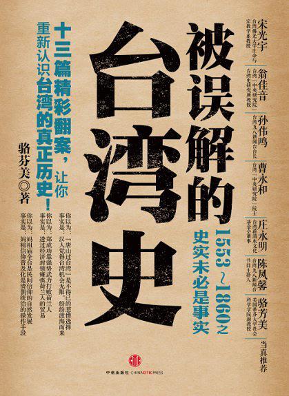 被誤解的台灣史:1553~1860之史實未必是事實