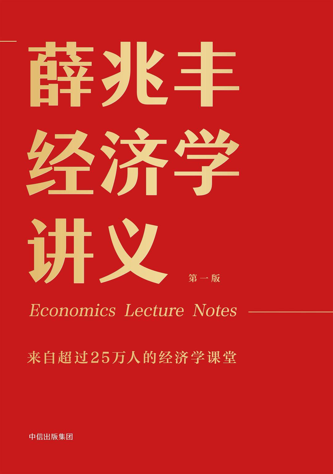 薛兆豐經濟學講義:來自超過25萬人的經濟學課堂