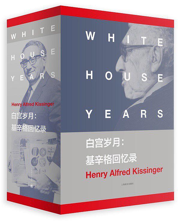 白宫岁月:基辛格回忆录