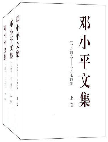 邓小平文集