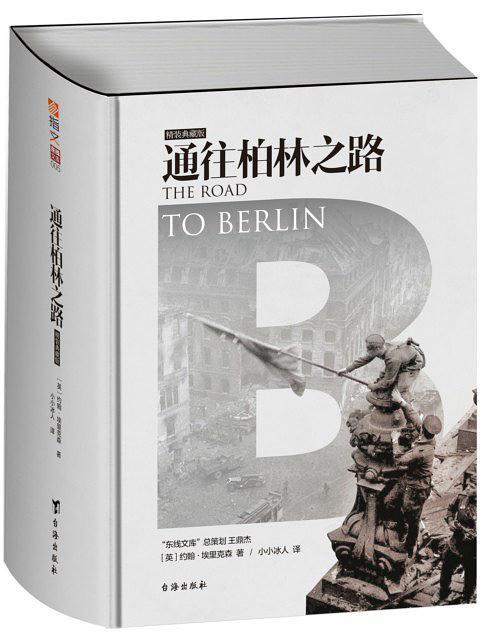 通往柏林之路(集合卷)(典藏版):The Road to Berlin