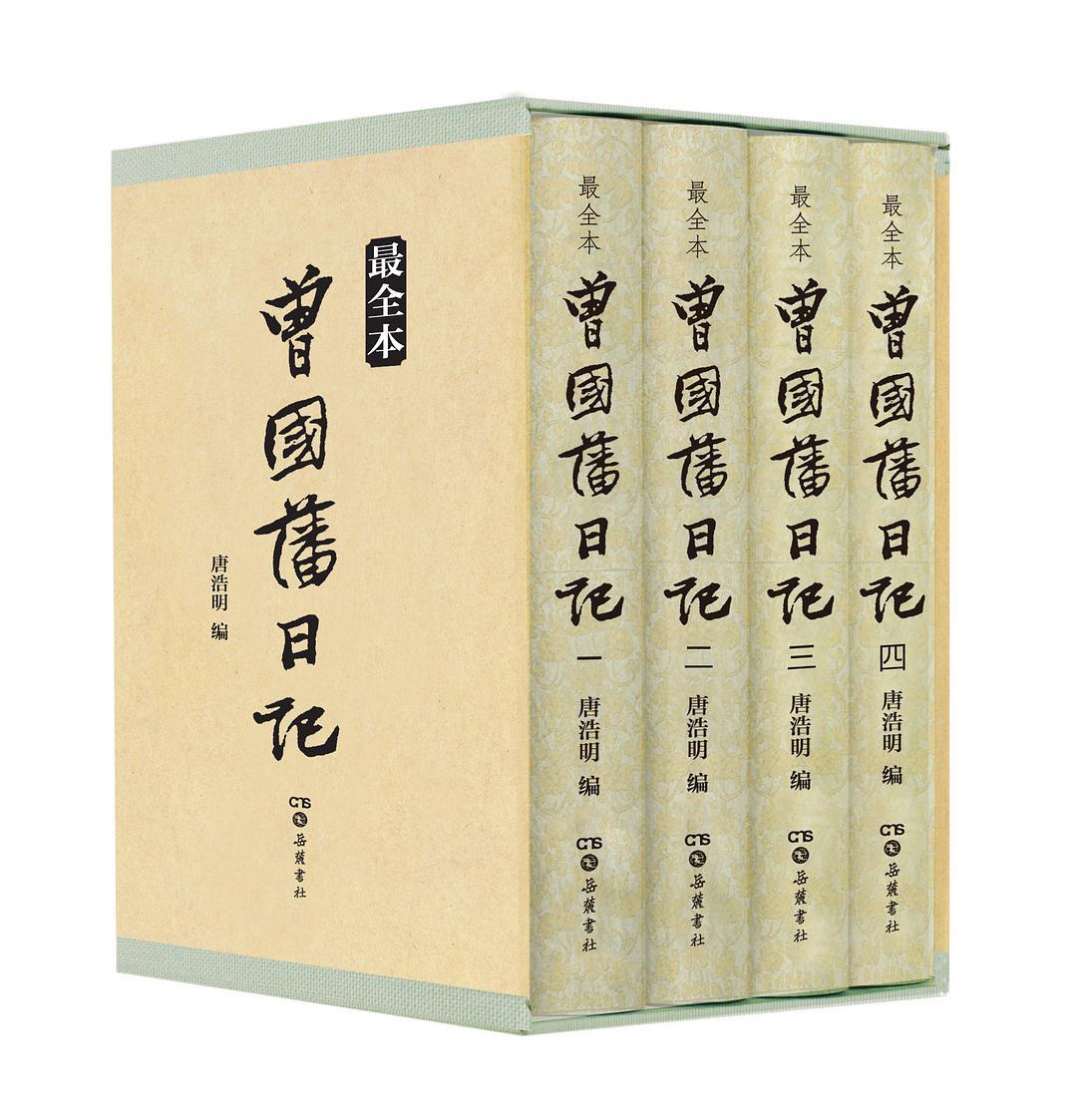 曾国藩日记:最全本