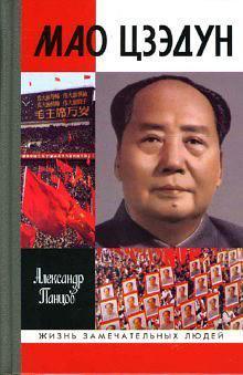 Mao Tszedun