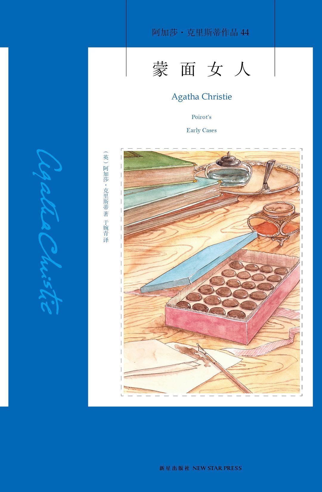 蒙面女人:阿加莎·克里斯蒂侦探作品集44