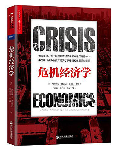 危机经济学