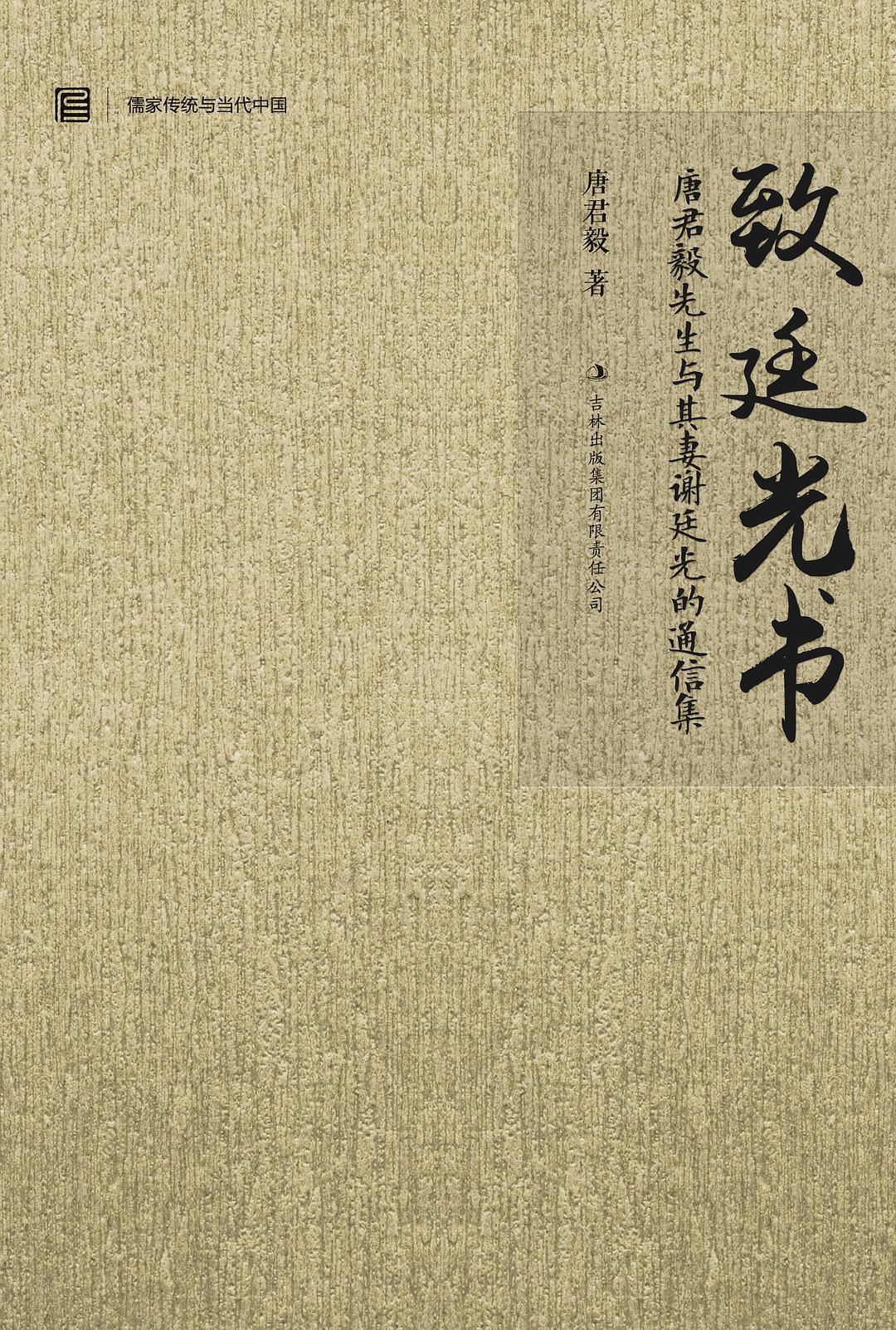 致廷光书:唐君毅先生与其妻谢延光的通信集