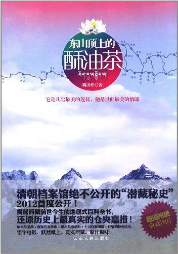 东山顶上的酥油茶:清朝绝不公开的藏潜秘史