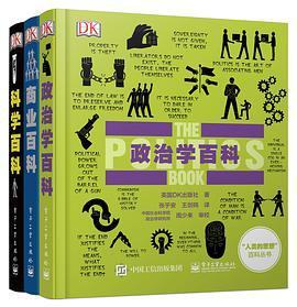 人类的思想 百科丛书:商业·政治·科学(套装共3册)