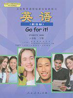 初中英语课本初中英语教科书人教版初中英语八8年级下册