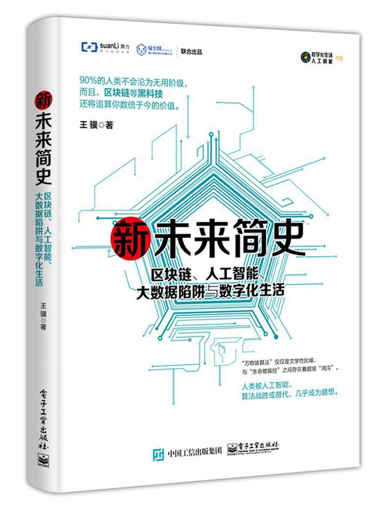 新未来简史:区块链、人工智能、大数据陷阱与数字化生活:本书以区块链、人工智能、算法、物联网、大数据、