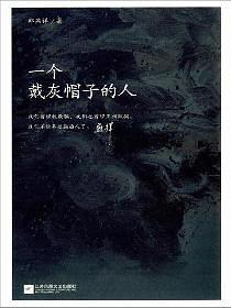 """一个戴灰帽子的人:1960—1965:""""文革""""前夕,一位右派分子的迷失"""