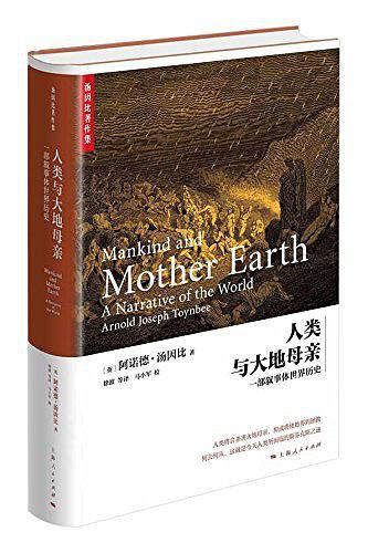 人类与大地母亲