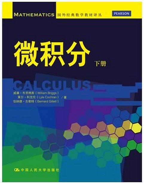 微积分(下册)(国外经典数学教材译丛)