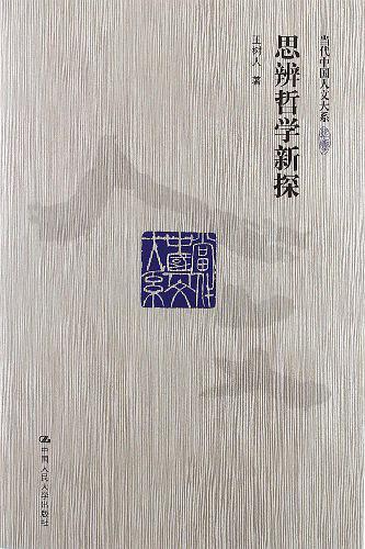 思辨哲学新探/当代中国人文大系:思辨哲学新探