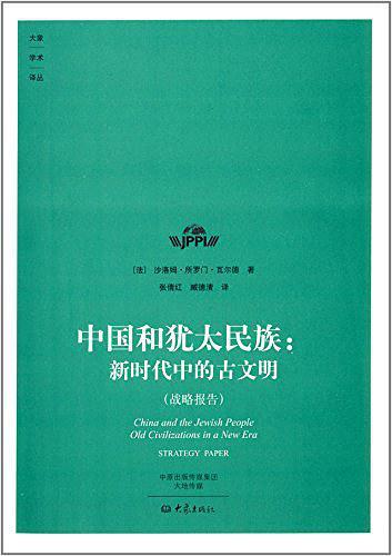 中国和犹太民族:新时代中的古民族