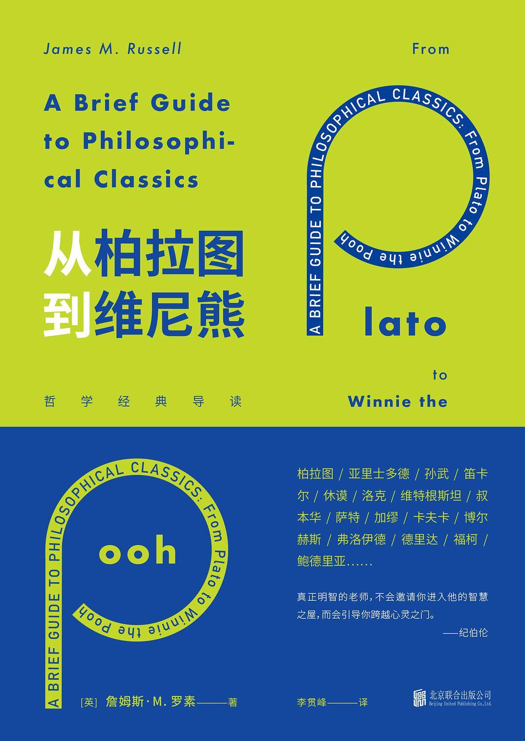 从柏拉图到维尼熊:哲学经典导读
