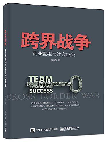 跨界战争:商业重组与社会巨变