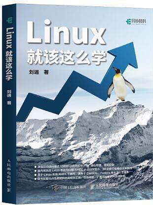 Linux就该这么学:必读的Linux系统与红帽认证自学书籍