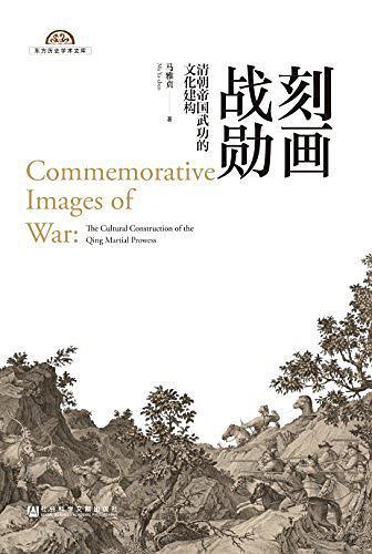 刻画战勋:清朝帝国武功的文化建构