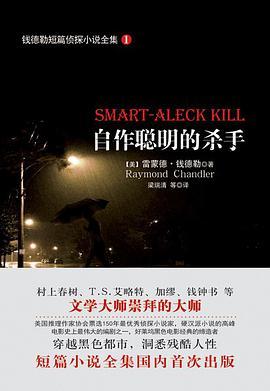 钱德勒短篇侦探小说全集 1:自作聪明的杀手