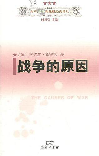 战争的原因