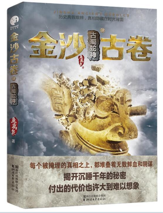 金沙古卷3古蜀蛇神