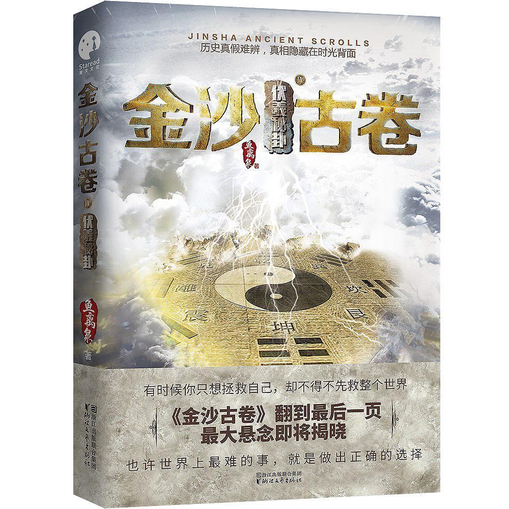 金沙古卷4伏羲秘卦