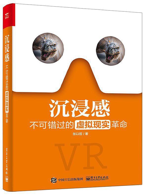 沉浸感:不可错过的虚拟现实革命