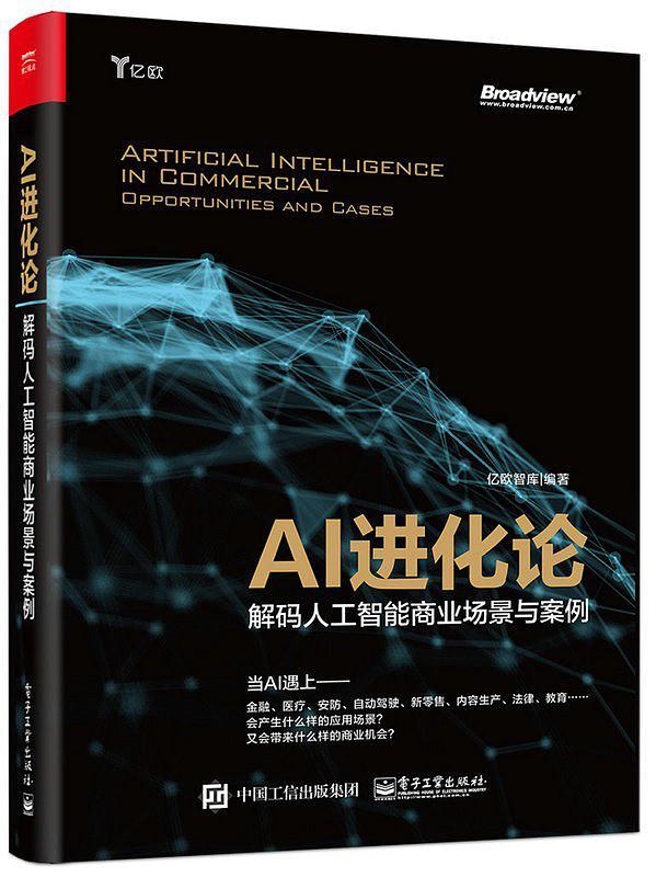 AI进化论:解码人工智能商业场景与案例