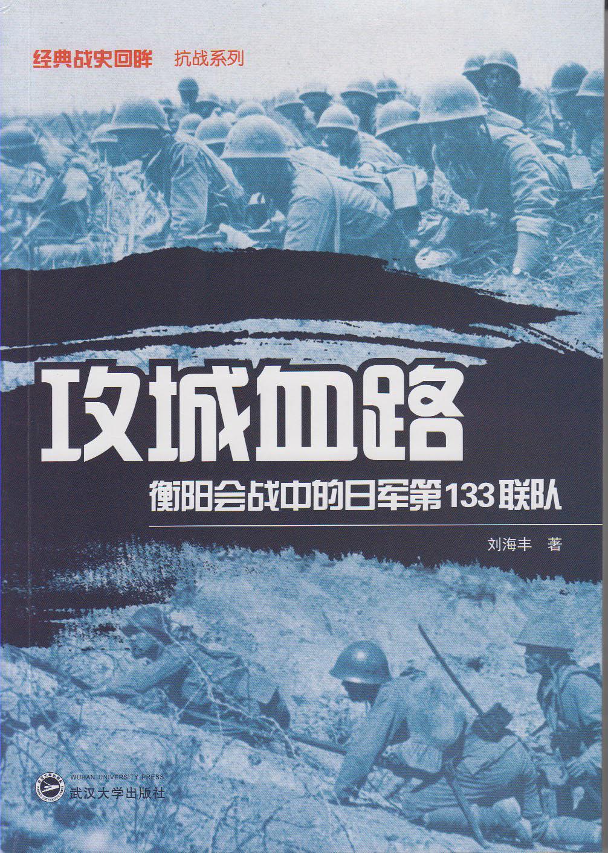 攻城血路:衡阳会战中的日军第133联队
