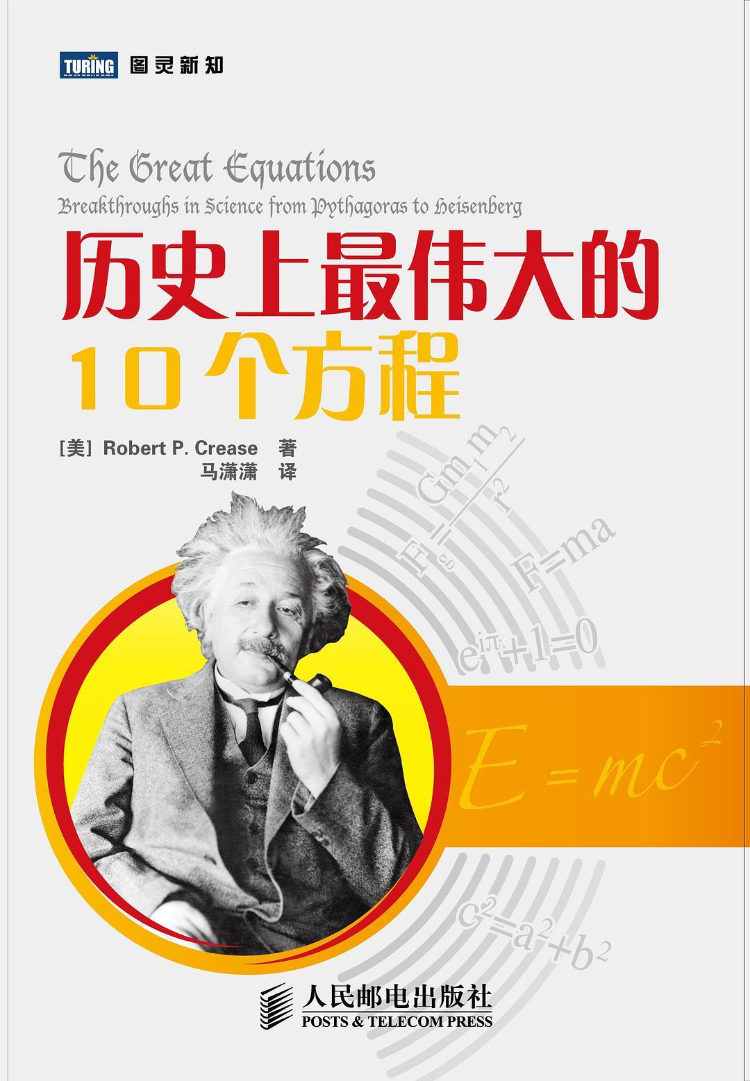 历史上最伟大的10个方程