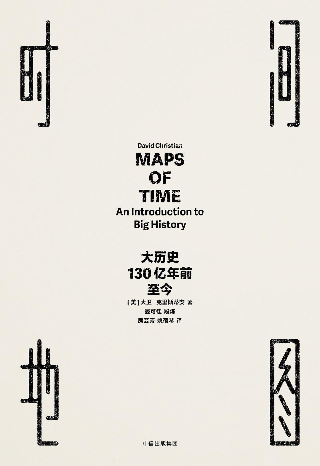 时间地图:大历史,130亿年前至今