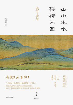山山水水聊聊画画(魏晋-两宋)