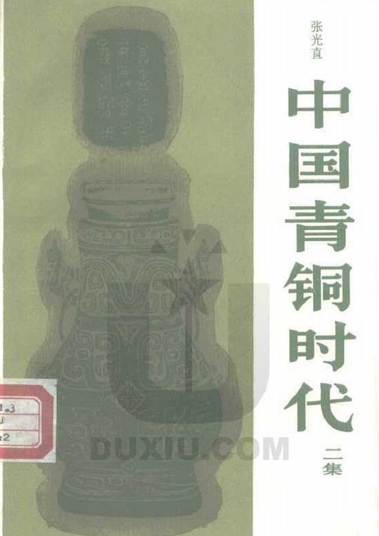 中国青铜时代二集