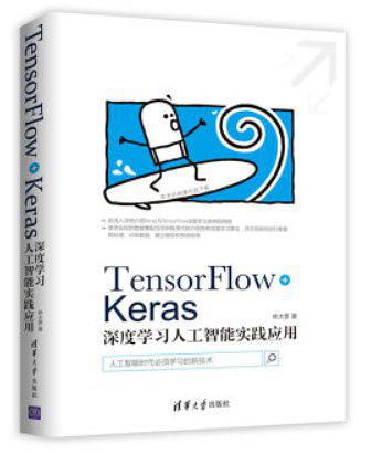 TensorFlow+Keras深度学习人工智能实践应用