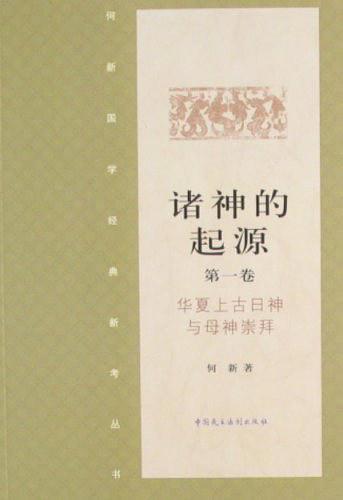 诸神的起源(第一卷):华夏上古日神与母神崇拜