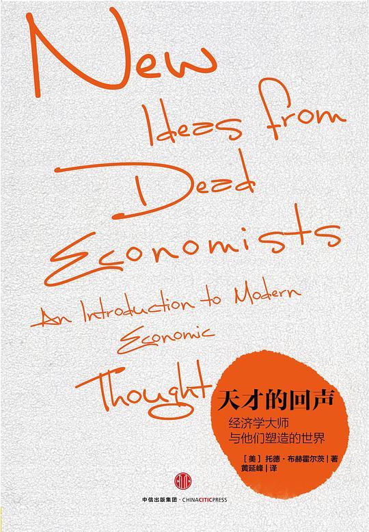 天才的回声:经济学大师与他们塑造的世界