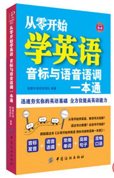 从零开始学英语:音标与语音语调一本通:音标与语音语调一本通