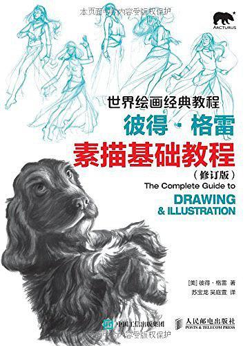 世界绘画经典教程:彼得·格雷素描基础教程