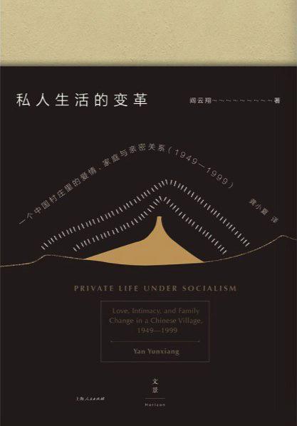 私人生活的变革:一个中国村庄里的爱情、家庭与亲密关系(1949—1999)