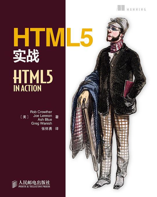 HTML5 实战