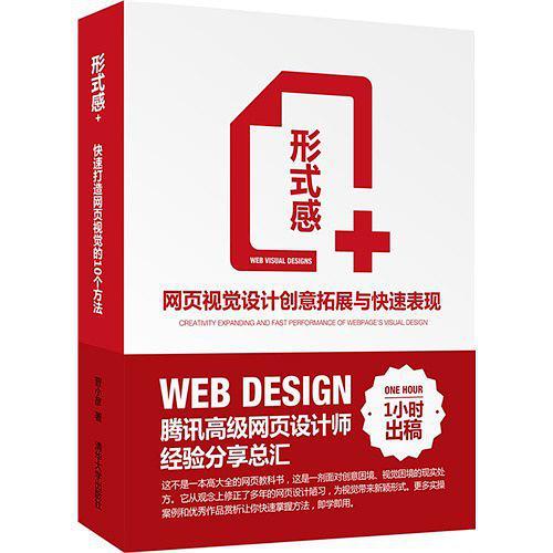 形式感+:网页视觉设计创意拓展与快速表现:网页视觉设计创意拓展与快速表现