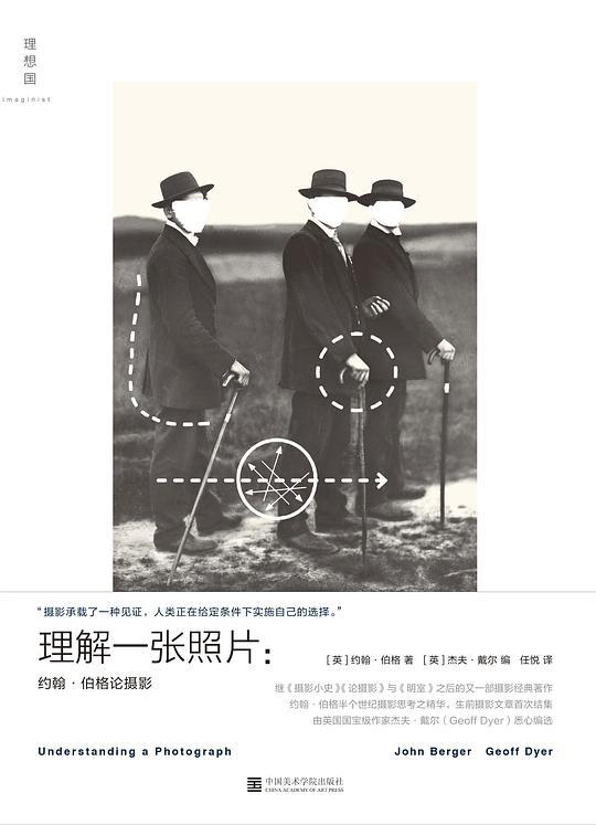 理解一张照片:约翰·伯格论摄影