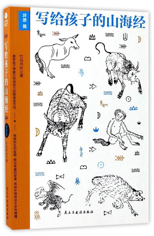 写给孩子的山海经(异兽篇):《山海经》少儿版,80余种人神及传说,10余位名家手绘200余张古插画,