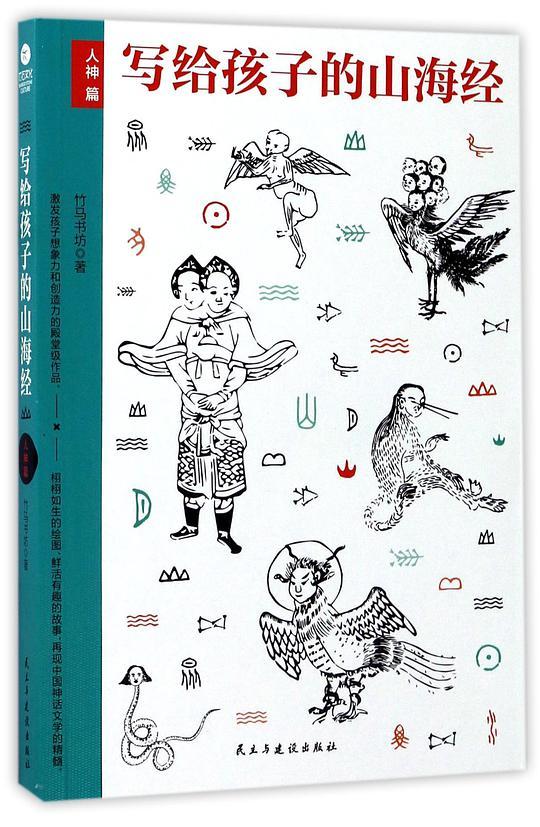 写给孩子的山海经(人神篇):《山海经》少儿版,80余种人神及传说,10余位名家手绘200余张古插画,