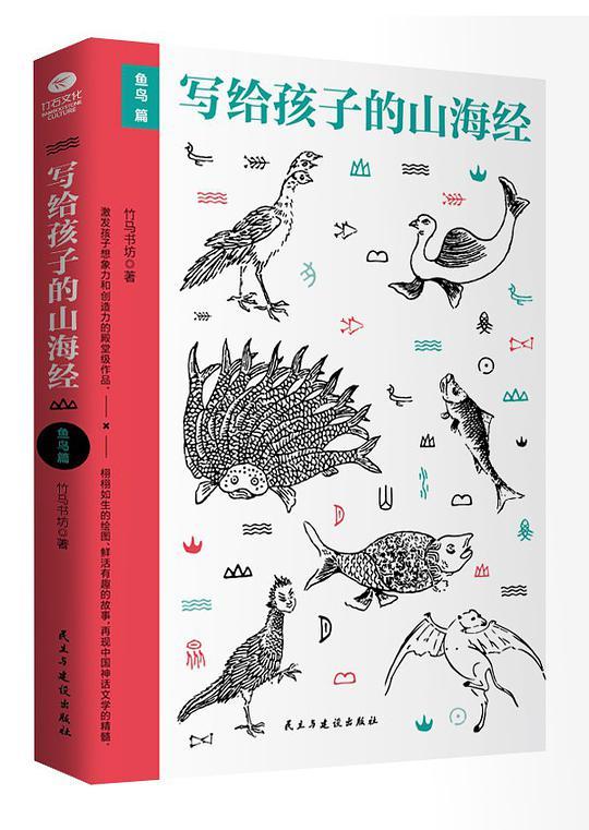 写给孩子的山海经.鱼鸟篇:山海经》少儿版,80余种人神及传说,10余位名家手绘200余张古插画,立体